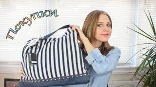 ПОКУПКИ : Одежда, сумки с сайта persunmall, косметика.(С сайта www.persunmall.com : Маленькая коричневая сумка : http://goo.gl/rk7Pu Летняя бежевая сумка : http://goo.gl/O3qF8 -- C cайта Sheinside..., 2013-04-27T15:32:44.000Z)