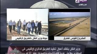 بالفيديو.. الطرق والكباري: الدائري الإقليمي يساهم في تخفيف الضغط على العاصمة