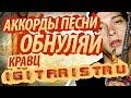 Разбор аккорды и бой в песне Обнуляй Кравц mp3
