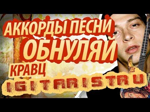 Разбор, аккорды и бой в песне Обнуляй - Кравц