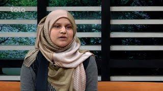 بامداد خوش - جوانان - صحبت ها با سمیرا کوهستانی (متعلم و شاعر) در مورد فعالیت های اش