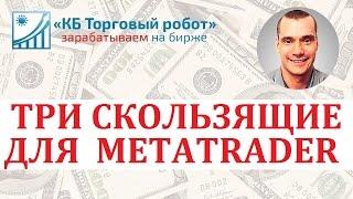 Торговый советник для MetaTrader 4 на 3-х скользящих средних(, 2013-04-04T09:31:58.000Z)