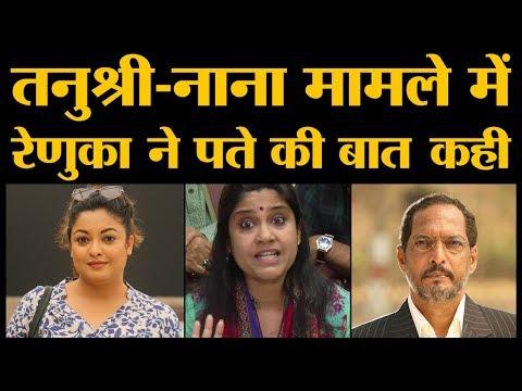 Tanushree-Nana Patekar controversy परRenukaShahane की ये तीन बातें कइयों को सोने नहीं देंगी