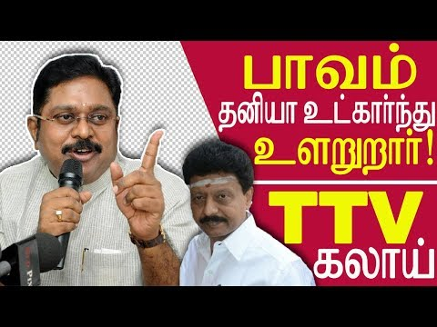 tamil news ttv | divakaran is insane | alagiri is a strong man | ttv dinakaran tamil news live  Vk sasikala brother and maternal uncle of ttv dinakaran, divakaran said that dmk will win in the thiruvarur bye election and he also said that ttv dinakaran is giving a false news by projecting his party members to more than one crore but there is no political party in tamilnadu has more than 25 lakh member , while reacting to divakaran statement ttv dinakaran said that divakaran has gone insane and media are creating a sensation with his statement, he also said mk alagiri is more powerfull man     More tamil news tamil news today latest tamil news kollywood news kollywood tamil news Please Subscribe to red pix 24x7 https://goo.gl/bzRyDm  #tamilnewslive sun tv news sun news live sun news  ttv, dinakaran, ttv dinakaran, ttv dinakaran news, ttv dinakaran speech, ttv dhinakaran, ttv dinakaran speech today, alagiri, mk alagiri,