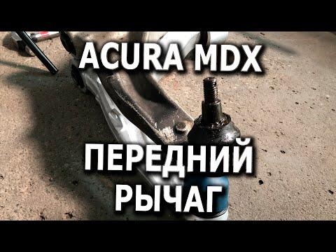 Замена переднего левого нижнего рычага для Acura MDX