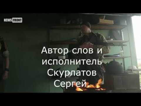 Война Автор слов и исполнитель Скурлатов Сергей