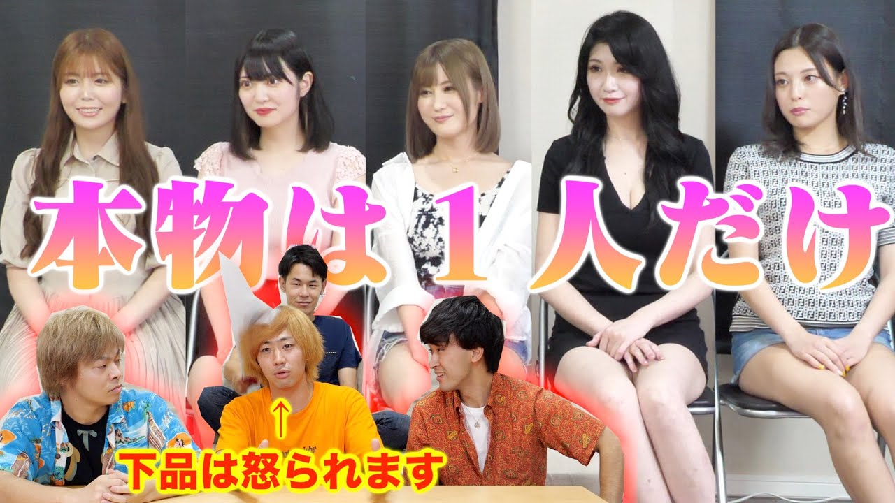 【ご褒美あり】5人の美女の中に潜む「本物のセクシー女優」を当てろ!!
