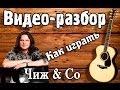 Как играть О ЛЮБВИ ЧИЖ И КО Видео разбор песни под гитару Урок для начинающих БЕЗ БАРРЭ mp3
