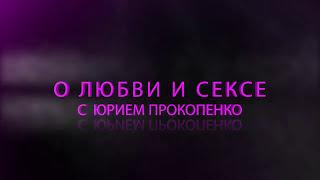 Лучшие позы для оргазма.  Юрий Прокопенко