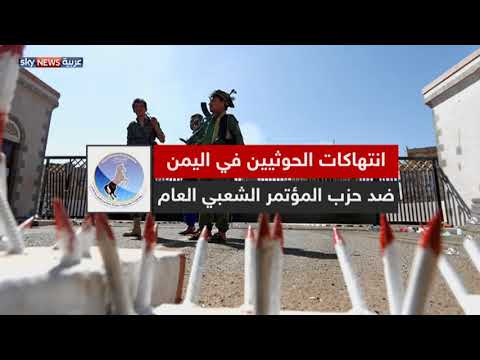 ميليشيات الحوثي الإيرانية تواصل التنكيل بقيادات المؤتمر الشعبي  - نشر قبل 3 ساعة