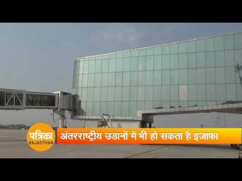 DGCA Green Signal to Jaipur Airport Runway
