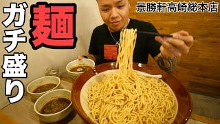 【大食い】爆盛り麺でズルズルと-景勝軒高崎総本店【デカ盛り】