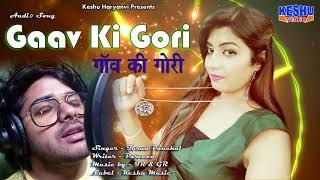 Gaav Ki Gori गाँव की गौरी # TR & Ruchika Jangid # Sonika Singh # New Haryanvi Song # Keshu Haryanvi
