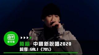《中國新說唱2020》純享:GALI《70%》反擊抄襲論全場Respect 愛奇藝