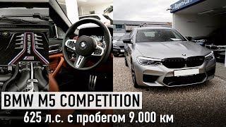 BMW M5 Competition 625 л.с.  109.000€ /// Покупаем машину с пробегом 9.000 км