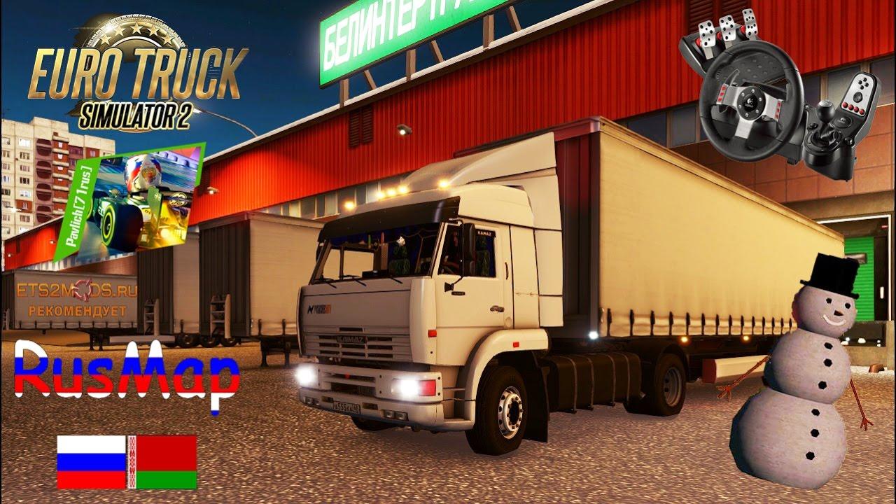 Карту rus map для euro truck simulator 2015