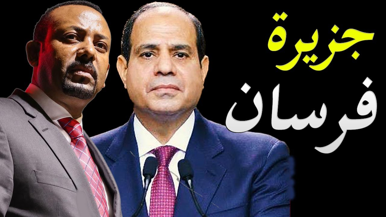 حقيقة الجزيرة السعودية التي اهداها الملك سلمان لمصر لضرب سد النهضة في اثيوبيا