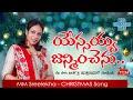 Yessaiah Janmichenu | M.M. Sreelekha | Christmas Santosham | Telugu Christian Music Ministries