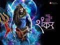 Mera Bhola Hai Bhandari Kare Nandi Ki Sawari Shambhu Nath Re | Status Video