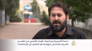 دراسة: تعليم العربية بإسرائيل للتجنيد في الاستخبارات