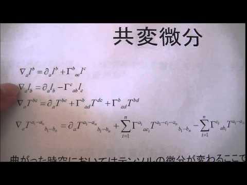 アインシュタイン方程式の説明 -...