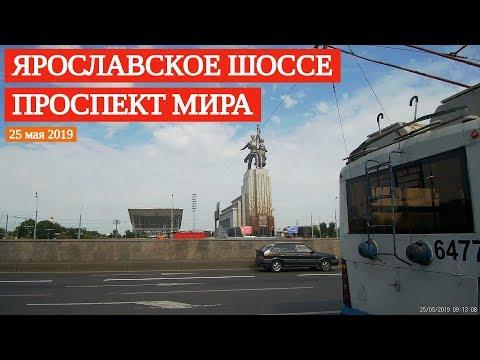 Ярославское шоссе и проспект Мира // 25 мая 2019