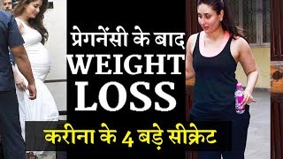 4 Big Workout Secrets of Kareena's Weight Loss after Pregnancy!