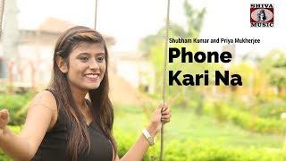 Nagpuri Song 2017 | ❤ फ़ोन करी ना ❤ | Phone Kari Na | Shubham Kumar and Priya | Raj Anand