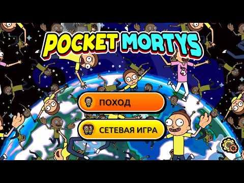 Pocket mortys сетевая игра