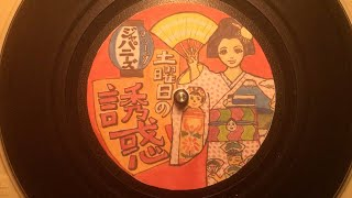 土曜日の誘惑 Vol.9 ジャパニーズ