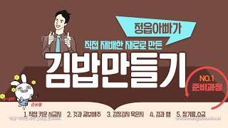 84화 야생 갓을 이용한 특이한 김밥만들기