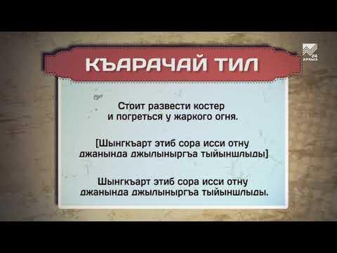 Разговорник (карачаевский язык) (17.10.2019)