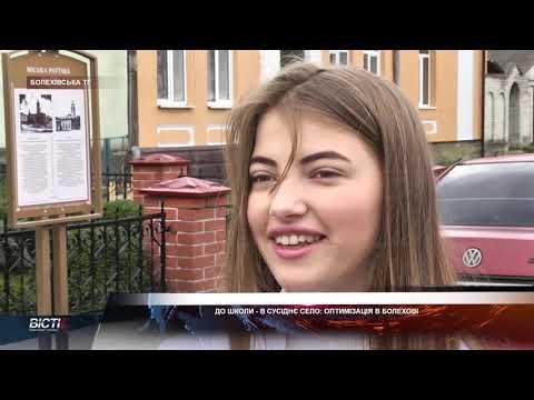 До школи — в сусіднє село: оптимізація в Болехові