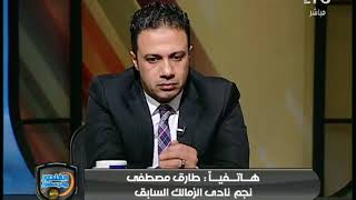 الغندور والجمهور   مداخلة مع طارق مصطفى نجم الزمالك ومنتخب مصر