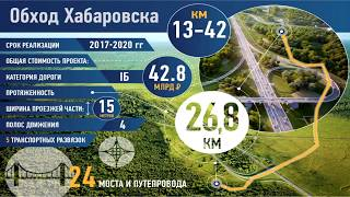 Дорога в обход Хабаровска будет очень дорогой и платной для проезда