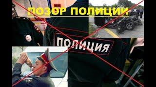 Пьянный полицейкий убил в ДТП семью священника! начали судить !Не стыдно!
