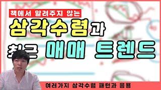 [주식바바] 깃발매매와 삼각수렴/매매트렌드/패턴공부/삼각수렴과 추세/단테사단