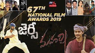 67th National Film Awards 2019 | Jersey, Maharshi Movie won National Film Awards | TV5 Tollywood