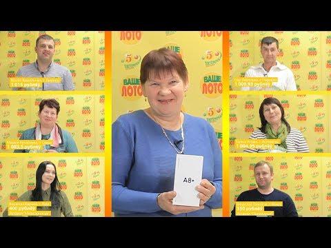 Победители Ваше Лото, лотереи Мiласэрнасць и Придвинье