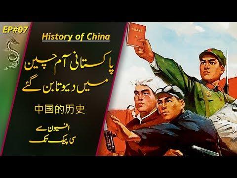 History of China # 07   China's Cultural Revolution   Usama Ghazi
