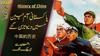 History of China # 07 | China's Cultural Revolution | Usama Ghazi