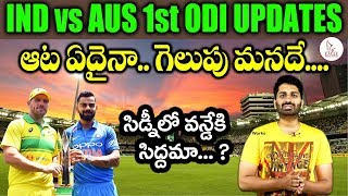 IND vs AUS 1st ODI 2019 Updates |  Sydney Cricket | Sports News | Eagle Media Works
