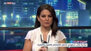 مبادرة شاب سعودي لتحفيز الاهتمام بالعلوم والتقنية