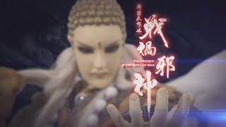 霹靂天命之《戰禍邪神》片頭曲【萬里鋒芒】