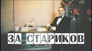 #Ведущий Арно Мазманян - За бабушек и дедушек!