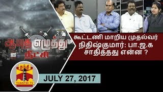 Aayutha Ezhuthu 27-07-2017 Nitish Kumar changes alliance : What has BJP achieved? – Thanthi TV Show