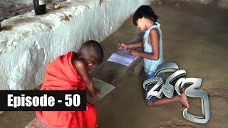Sidu | Episode 50 14th October 2016 Thumbnail