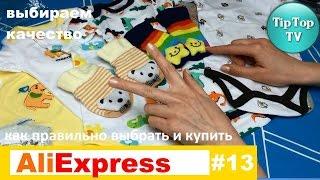 видео Детские вещи на Алиэкспресс ·. Рекомендации по выбору одежды взрослым и детям на Алиэкспресс