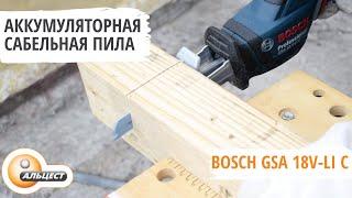 Сабельная пила аккумуляторная Bosch GSA 18V Li C. Обзор
