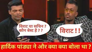 Full Episode Koffee With Karan With Hardik Pandya & KL Rahul Review | My Opinions ( In Hindi )